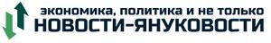 Новости-Януковости